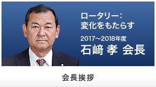 サイトを2017-2018年度版に更新しました。