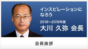 サイトを2018-2019年度版に更新しました。
