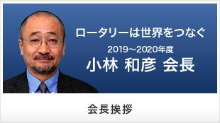 サイトを2019-2020年度版に更新しました。