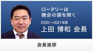 サイトを2020-2021年度版に更新しました。
