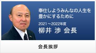 サイトを2021-2022年度版に更新しました。