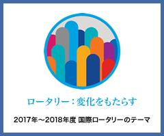 2017年から2018年度 国際ロータリーのテーマ「ロータリー:変更をもたらす」