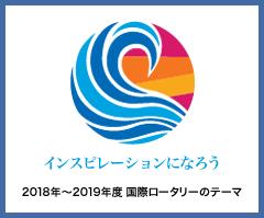 2018年から2019年度 国際ロータリーのテーマ「インスピレーションになろう」