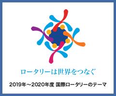 2019年から2020年度 国際ロータリーのテーマ「ロータリーは世界をつなぐ」
