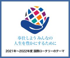 2021年から2022年度 国際ロータリーのテーマ「奉仕しようみんなの人生を豊かにするために」