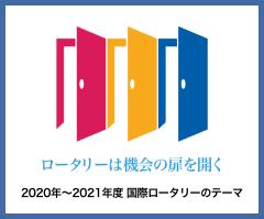 2020年から2021年度 国際ロータリーのテーマ「ロータリーは機会の扉を開く」